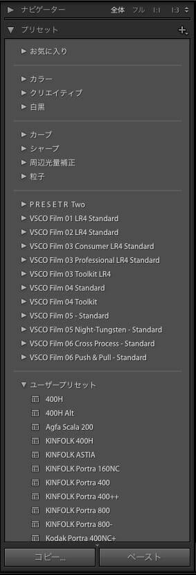 Lightroom プリセット PRISETR VSCO レビュー 使い方