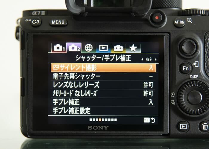 カメラ 撮影 設定 無音シャッター サイレント