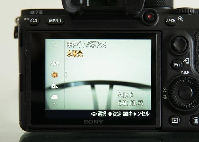 カメラ 撮影 設定 WB ホワイトバランス