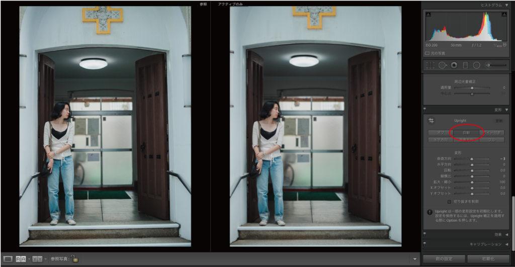 歪曲補正 Lightroom 設定 方法 加工 写真 ゆがみ 遠近の歪み 修正