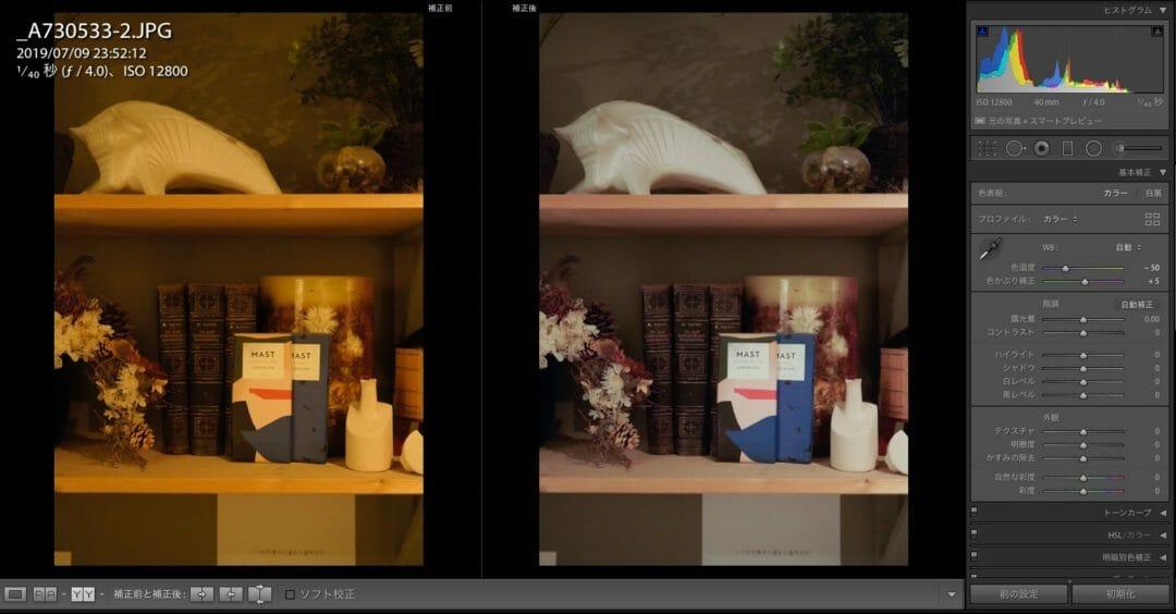 JPEG 画像 WB 現像 設定 コツ lightroom ライトルーム 編集 カメラ メリット