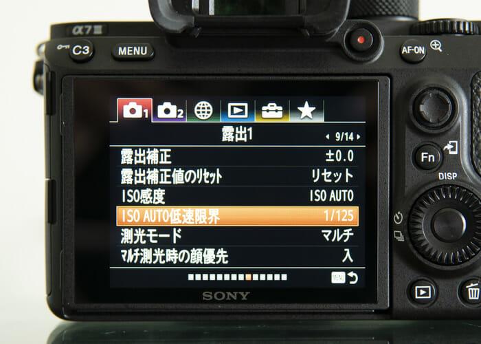 カメラ 撮影 設定 ISO AUTO 上限 下限