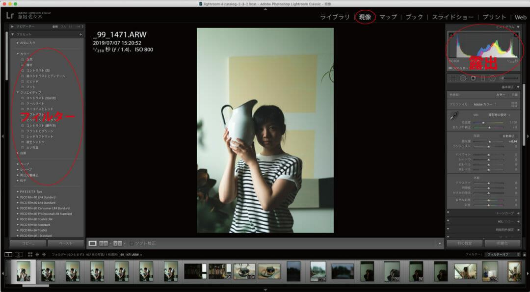 RAW 画像 Lightroom 現像 設定 コツ  ライトルーム 編集 設定 パソコン