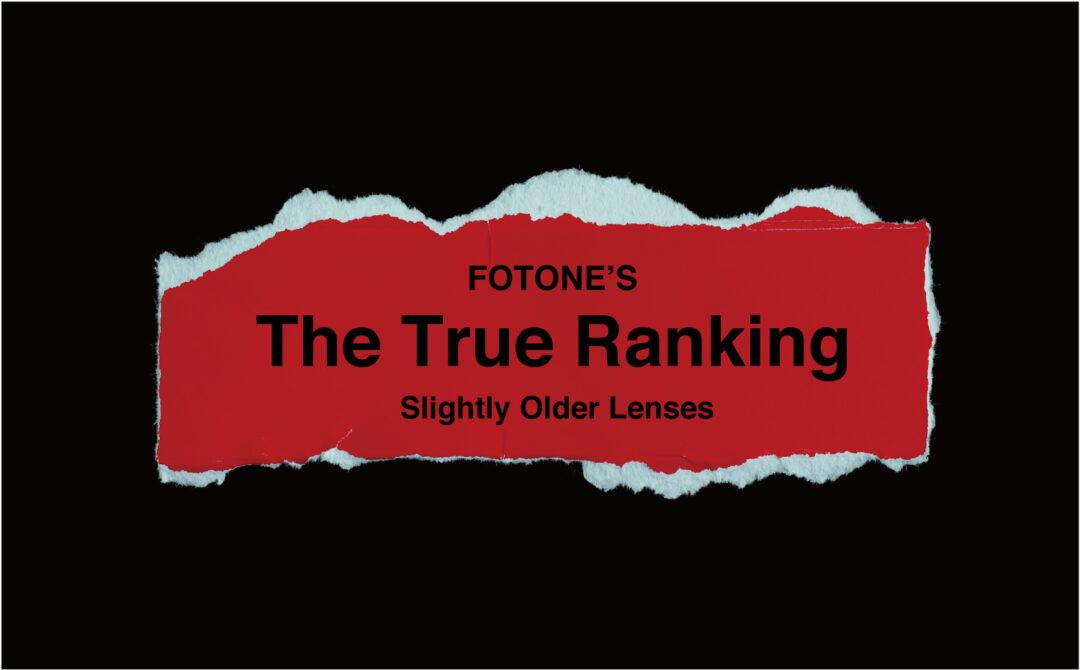 オールドレンズ フィルム カメラ レンズ 最強 ランキング おすすめ レビュー 作例